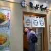 減力日記★東京急行電鉄・武蔵小杉駅構内 しぶそば
