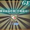 【艦これ日記】第2期 新編成「三川艦隊」、鉄底海峡に突入せよ!攻略【三川砲】