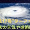 """【2019年】随時更新!""""台風17号""""ターファー 今後の進路や3連休の天気は?"""