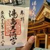 学問の神様湯島天神こと湯島天満宮(東京都文京区)