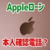 【2020年版】AppleローンでiPhone購入!審査の流れは?今回は本人確認の電話がありました