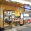 大釜屋 エキュート上野店