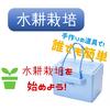 【水耕栽培】スイカを種から育ててみよう!