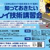 【GR岡山】ビレイ技術講習会受付中!