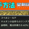 【聖剣伝説3 リメイク】 詠唱時、魔法防御力強化リンクアビリティ入手方法 #11