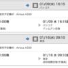 タイに往復2万で行ける格安航空券ライオンエアー