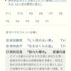 第40回日本SF大賞推薦文