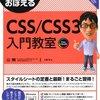 CSSの基礎:要素、box、余白について勉強しなおしー!
