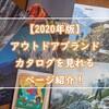 【2020年版】アウトドアブランドのカタログを見れるページ紹介!