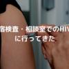 南新宿検査・相談室でのHIV無料検査に行ってきた