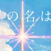 「君の名は」の興行収入!平成28年10月現在で130憶円超えの理由