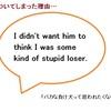 【使えるドラマ英語】恋愛と学歴~嘘をつく理由  stupid loser