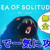 【Sea Of Solitude】全クリ目指して、初見で一気に攻略完了!無事に全クリ!プレイした感想をご紹介!【シーオブソリチュード/アドベンチャーゲーム】