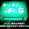 【キッチン南海@神保町】東京屈指の洋食の名店で名物カツカレーを