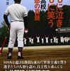 【結果・速報】夏の高校野球広島県大会2017!展望や注目校・注目選手・抽選日など優勝候補・本命予想