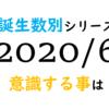 【数秘術】誕生数別、2020年6月に意識する事