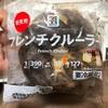 【セブン】みんな大好き「フレンチクルーラー」が新発売!チョコレートコーティング&クリームたっぷりで幸せの予感!