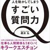 『人を動かしてしまう すごい質問力』櫻井 弘