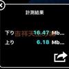 LINEモバイル スピードテスト1回目