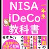 世界一優しい NISA iDecoの教科書