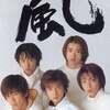 【嵐】全てはここから始まった。シングル「A・RA・SHI」全曲レビュー