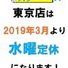 【営業時間変更のお知らせ】東京店は3月より「水曜」定休日になります!