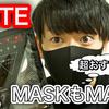 【KATE】の最新小顔マスクが超おすすめ!LOOKAマスク・エアリズムマスクとの違いは?徹底検証!
