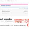【cocos2dx】UserDefaultを利用したデータ管理(保存、読み込み)
