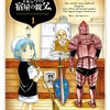 【感想と微ネタバレ】ダンジョンのほとりの宿屋の親父 RPG世界に良くある「宿屋」の親父さんが主人公の漫画
