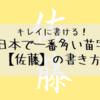キレイな【佐藤】の書き方は?日本で一番多い苗字を上手に書こう