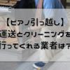 【ピアノ引っ越し】ピアノの運送とクリーニングも行ってくれる業者は?【長野県・業者比較見積もり編】