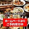 【オススメ5店】名古屋(名古屋駅/西区/中村区)(愛知)にあるパスタが人気のお店