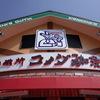 沖縄に続々開店のコメダ珈琲店。株主優待でコーヒーをお得に楽しむ