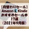【読書のススメ】Amazon kindle本 月替わりセール おすすめ17選(2021年9月版)