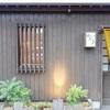 【いわき】福島県いわき市が誇る名店「 鮨 いとう 」!ここでしか食べられない珠玉のネタの数々(94軒目)