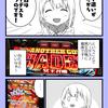 パチスロ実戦漫画「アナザーゴッドハーデス2-冥王召喚-編」