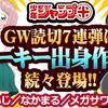 ルーキー出身作家、ジャンプ+のGW読切7連弾に続々登場!!