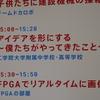 Tsukuba Mini Maker Faire 2日目