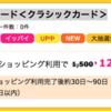 【ハピタス】三井住友VISAクラシックカードが12,000pt(12,000円)にアップ! 更にもれなく最大10,000円キャッシュバックのキャンペーンも!