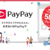 PayPay (ペイペイ)が凄すぎる!楽天カードと併用