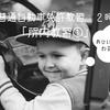 【車の免許】AT普通車第1段階技能教習2時限目:所内教習①【体験談】