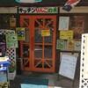 【西谷グルメ】保土ヶ谷区西谷の洋食店 りんごの木に行ってきました