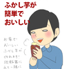 【白砂糖断ち】さつまいもの季節!炊飯器で簡単ふかし芋の作り方