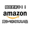 【随時更新】Amazon信者の私が激しくオススメする〝Amazonで買った方がいいもの〟10選