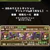 【パズドラ】8月クエスト チャレンジダンジョン9