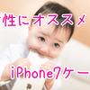 【iPhone7】ディズニーなど可愛いキャラクタースマホケースまとめ♪大人女子オススメ!【ムーミン・スヌーピー他】