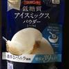 超お勧め!ラカント低糖質アイスミックスパウダー