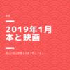 【感想】2019年1月の読んだ本、観た映画