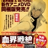 『血界戦線 Back2Back 5』 アニメDVD同梱版として完全予約限定生産でリリース2018/7/4 に発売!