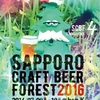 SAPPORO CRAFT BEER FOREST 2016 感想など
